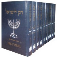 Chok L'Yisrael English and Hebrew 10 Volume Set [Hardcover]