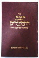 Chovas HaTalmidim Hebrew Only [Hardcover]