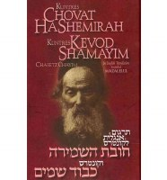 Kuntres Chovat Hashemirah and Kevod Shamayim [Hardcover]