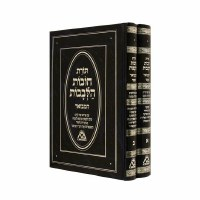 Toras Chovos Halevavos 2 Volume Set [Hardcover]