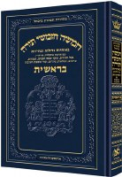 Artscroll Chumash - Chinuch Tiferes Micha'el Volume 1: Bereishis [Hardcover]