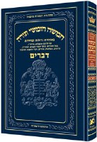 Artscroll Chumash Chinuch Tiferes Micha'el With Vowelized Rashi Text Volume 5: Devarim [Hardcover]