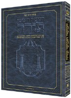 The Jaffa Edition Chumash - Travel Size - Sefard [Hardcover]
