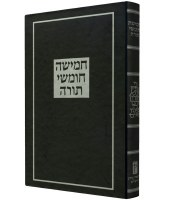Large Type Medium Size Koren 1 Volume Chumash [Hardcover]