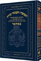 Artscroll Chumash Chinuch Tiferes Micha'el with Vowelized Rashi Text Volume 4: Bamidbar [Hardcover]