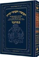 Artscroll Chumash Chinuch Tiferes Micha'el with Vowelized Rashi Text Volume 4: Bamidbar [Hardcover]