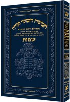 Artscroll Chumash Chinuch Tiferes Micha'el With Vowelized Rashi Text Volume 2: Shemos [Hardcover]