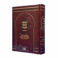 Chumash Oz Vehadar with Nusach Sefard Davening [Hardcover]