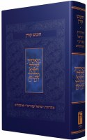Koren Chumash 1 Volume with Rashi and Onkelos [Hardcover]