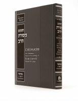 Chumash Mesoras HaRav Sefer Devarim including Haftarah [Hardcover]