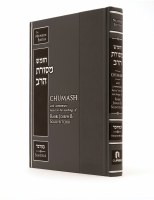Chumash Mesoras HaRav Sefer Bamidbar [Hardcover]