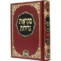 Chumash Bereishis Mikraos Gedolos Hamoer Talmidim [Hardcover]