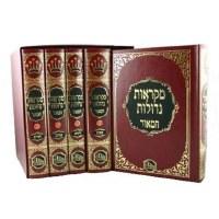 Chumash Mikraos Gedolos Hamoer  5 Volume Set Medium Size [Hardcover]