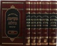 Chumash Mikraos Gedolos Yafeh Einayim 5 Volume Set