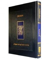 Chumash Devarim Hebrew Koren