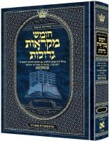 Czuker Edition Chumash Mikra'os Gedolos Bereishis Hebrew Mid Size [Hardcover]