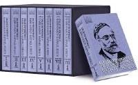 Collected Writings of Rabbi Samson Raphael Hirsch 9 Volume Set [Hardcover]