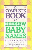 The Complete Book of Hebrew Baby Names [Paperback]