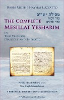 Complete Mesillat Yesharim Portable Edition [Hardcover]
