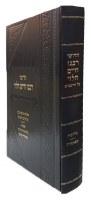 Chiddushei Reb Chaim Halevi Al Hashas V'Rambam [Hardcover]