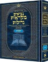 Czuker Edition Mikra'os Gedolos Kesuvim Daniel Ezra Nechemiah [Hardcover]