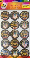 Chanukah Sameach Stickers 8 pages/ 12 Pack