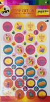 Chanukah Themed Stickers 8 pages/ 12 Pack