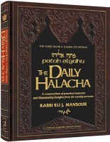 The Daily Halacha [Hardcover]