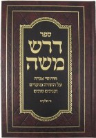 Darash Moshe New Edition [Hardcover]