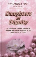 Daughters of Dignity [Hardcover]