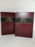 Derashos Nachlas Dovid and Bais Dovid 2 Volume Set [Hardcover]