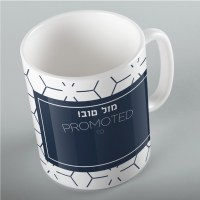 Jewish Phrase Mug Mazel Tov! Promoted to... Navy 11oz