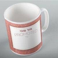 Jewish Phrase Mug Mazel Tov! Promoted to... Pink 11oz