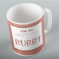 Jewish Phrase Mug Mazel Tov! Promoted to Bubby 11oz