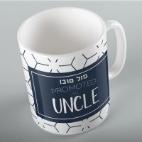 Jewish Phrase Mug Mazel Tov! Promoted to Uncle 11oz
