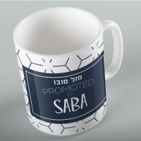 Jewish Phrase Mug Mazel Tov! Promoted to Saba 11oz