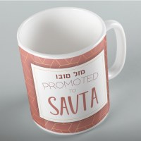 Jewish Phrase Mug Mazel Tov! Promoted to Savta 11oz