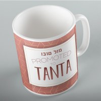 Jewish Phrase Mug Mazel Tov! Promoted to Tanta 11oz