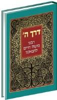 Derech Hashem Menukad Hebrew [Hardcover]