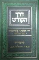 Derech Hakodesh (Hebrew Only)