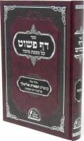 Sefer Daf Pashut Al Maseches Sukkah [Hardcover]