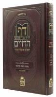 Daf Hachaim Daf HaYomi L'Halacha Berachos Shabbos Eruvin Volume 1 [Hardcover]