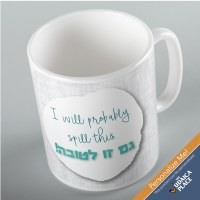 Jewish Phrase Mug I Will Probably Spill This. Gam Zu Letova! 11oz