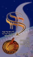 Dor L'Dor Timeline (Hebrew Only) [Hardcover]