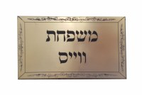 Door Plaque with Customized Family Name Gold Four Sided Vine Design #DR1