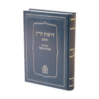 Derashos HaRan Im Peirush BeEros Moshe [Hardcover]