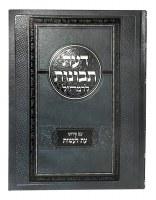 Daas Tevunos L'Ramchal with Peirush Eis Laasos [Hardcover]