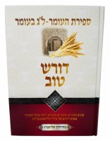 Doresh Tov on Sefiras Haomer and Lag Baomer [Hardcover]