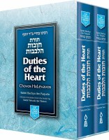 Duties of the Heart Chovos HaLevavos 2 Volume Set [Hardcover]