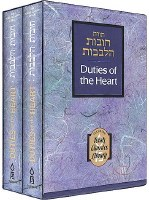 Chovos Ha-Levavos (Duties of the Heart) - Two Volume Set [Hardcover]